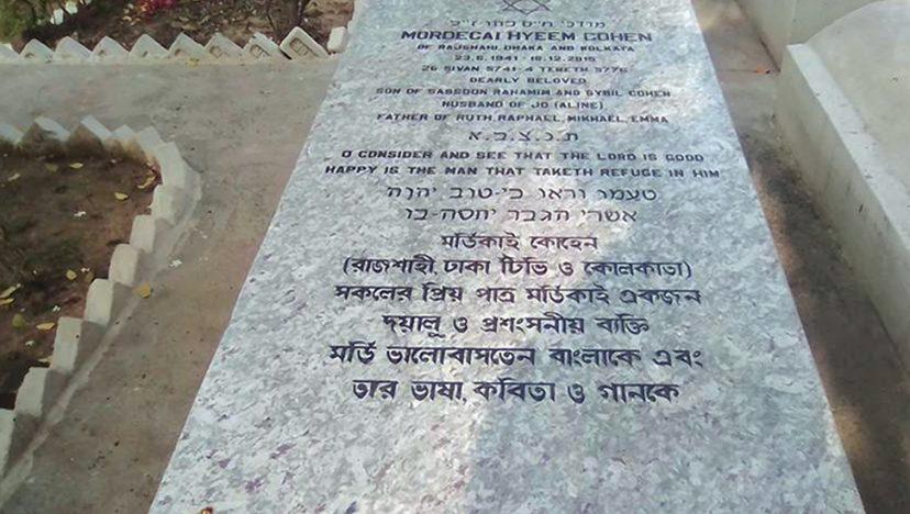 স্মরণ I পদ্মাপারের বাঙালি রাজপুত্র