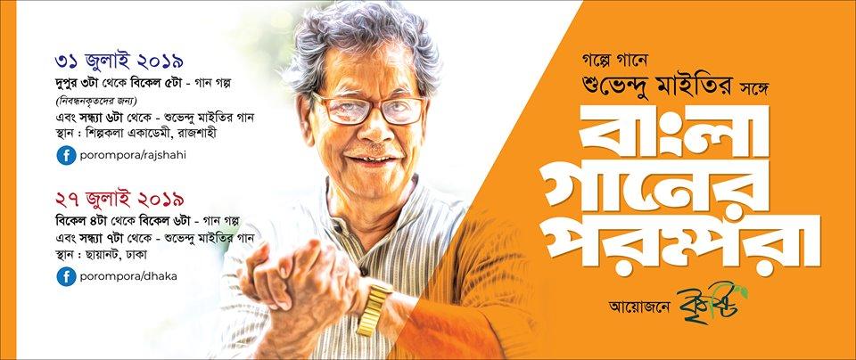 বাংলা গানের পরম্পরায় আজ ছায়ানটে শুভেন্দু মাইতি