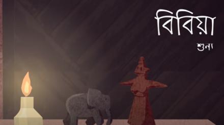 শূন্য ব্যান্ডের ঘুমপাড়ানি গান 'বিবিয়া'